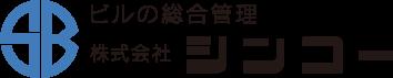 ビルの総合管理 株式会社シンコー ㈱シンコー ビル管理