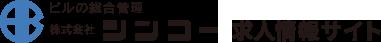 株式会社シンコー 求人情報サイト